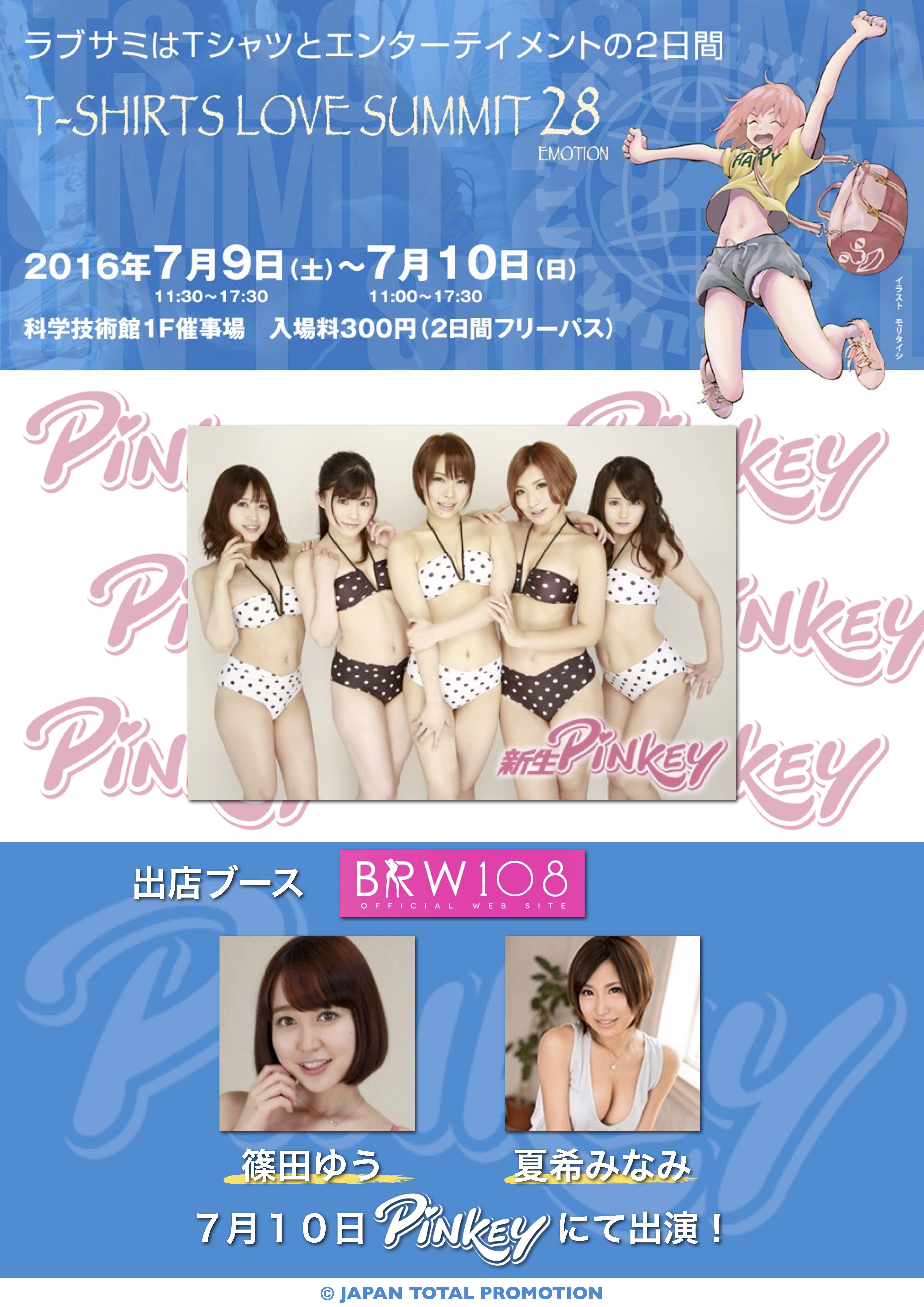 pinkey_t0710